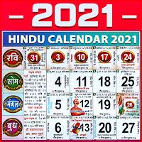 Hindu Calendar 2021  हिंदी कैलेंडर 2021  पंचांग