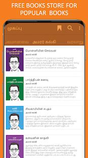 Chanakya Neeti in Tamil