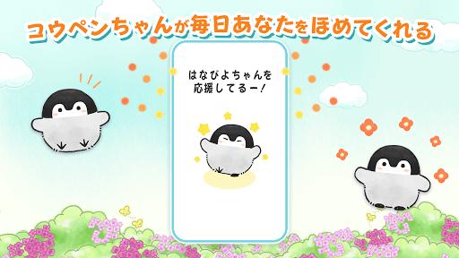 コウペンちゃん はなまる日和:癒し系ゲーム 1.0.19 screenshots 1