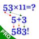 数学のトリック PRO