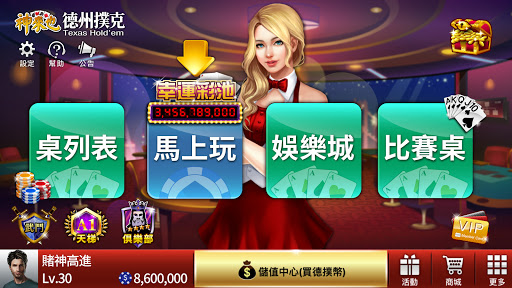 u5fb7u5ddeu64b2u514b u795eu4f86u4e5fu5fb7u5ddeu64b2u514b(Texas Poker) 6.0.1.2 screenshots 8