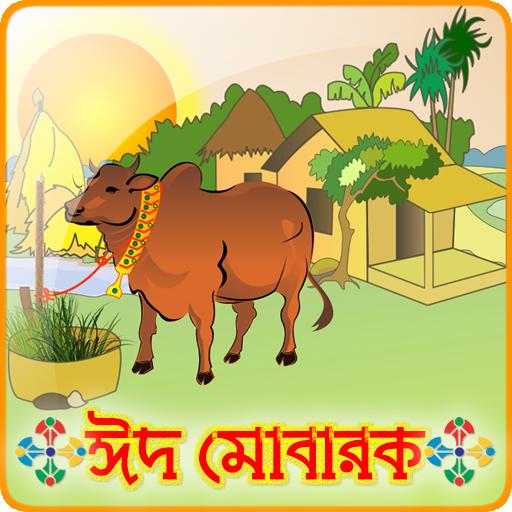 Eid Ul Adha Lwp Eid Mubarak Apps On Google Play