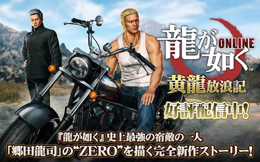 龍が如く ONLINE-ドラマティック抗争RPG、極道達の喧嘩バトル  screenshots 1