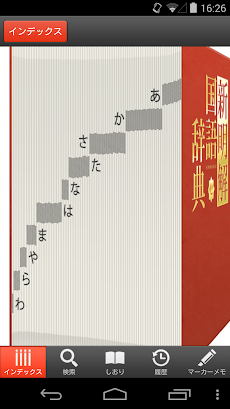 新明解国語辞典 公式アプリ|ビッグローブ辞書のおすすめ画像1