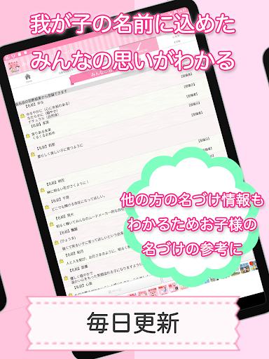 u7121u6599 u8d64u3061u3083u3093u540du3065u3051 400u4e07u4ebau306eu598au5a66u3055u3093u304cu5229u7528u3057u305fu5b50u4f9bu306eu540du3065u3051u30fbu547du540du30a2u30d7u30eau306eu6c7au5b9au7248!! 8.0.3 Screenshots 14