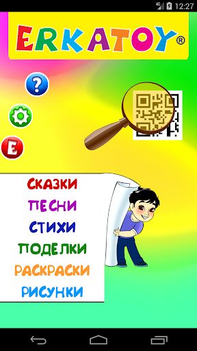 Erkatoy screenshots 1