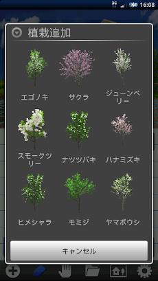 庭師 ガーデニングアプリのおすすめ画像3
