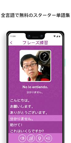uTalk - あらゆる言語を学習のおすすめ画像2