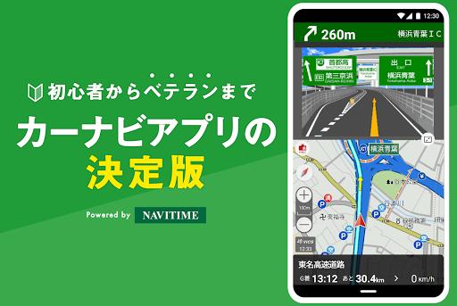 ドライブサポーター - ルート検索,高速道路料金,カーナビ,渋滞情報,駐車場,ドライブ,ドラレコ  screenshots 1
