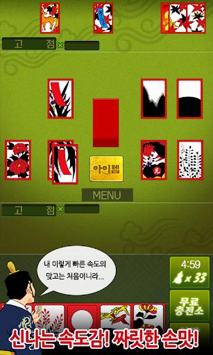 무료맞고-헤푼달맞고(무료고스톱) apktreat screenshots 1