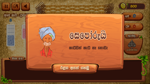 Omi game : The Sinhala Card Game screenshots 24