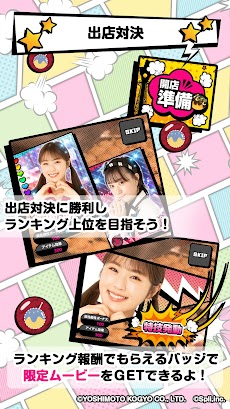 【NMB48公式】君と私の恋のたこパ~KOITAKO~のおすすめ画像3
