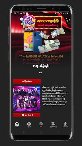 Smile Online Cinema Screenshots 5