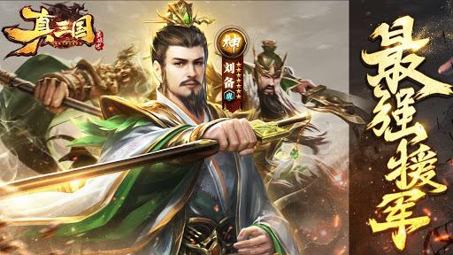 真三国英雄传-最强援军神刘备 screenshots 1