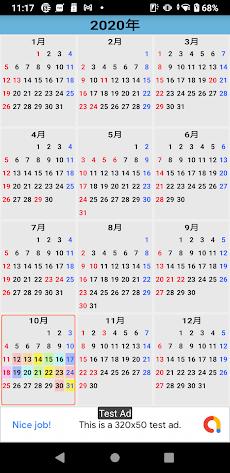 カレンダー&予定表 シンプルなスケジュール ウィジェット無料のおすすめ画像3