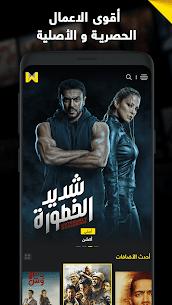 تحميل تطبيق شاهد فور يو Shahid4u for you movies 1