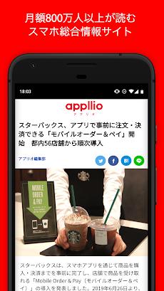 アプリオ / スマホやアプリのまとめ記事が読み放題のおすすめ画像3