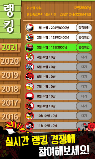 ubb34ub8ccub9deuace0 2021 - uc0c8ub85cuc6b4 ubb34ub8cc uace0uc2a4ud1b1 1.4.6 screenshots 18