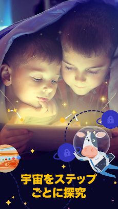 Star Walk 2 - 子供のための天文学のゲーム:太陽系、惑星、星、星座、空オブジェクトを学ぶのおすすめ画像1