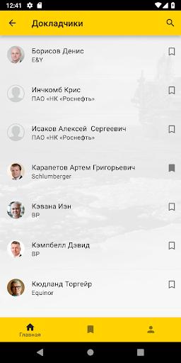 Rosneft Technology Conference 2.0.6 Screenshots 5