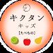 キクタンキッズ【たべもの】_音で聞いて覚える英単語 - Androidアプリ