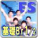 上達法基礎 平泳ぎ 1/2 - Androidアプリ