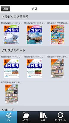 阪急交通社 旅行デジタルカタログ パンフレット 旅チラシのおすすめ画像4