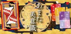 あまた美意識 -日本の美意識心得カードゲーム-のおすすめ画像1