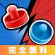 エアホッケーマスター|完全無料・操作簡単・単純だけど面白い - Androidアプリ