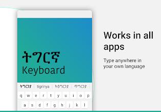 Tigrinya Keyboard screenshot thumbnail