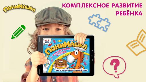 PonyMashka - preparation for school. Games for kid apkpoly screenshots 6