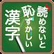 読めないと恥ずかしい漢字