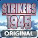 ストライカーズ 1945