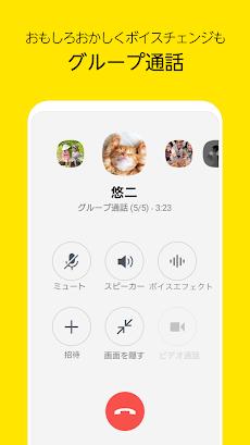 カカオトーク-無料でグループ通話!高音質でつながる無料通話!のおすすめ画像4
