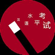HSK Magic Chinese