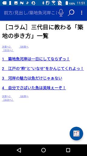 築地魚河岸ことばの話 (大修館書店) For PC Windows (7, 8, 10, 10X) & Mac Computer Image Number- 8