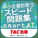 中小企業診断士スピード問題集SmartAI - 2021年度版
