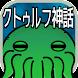 クトゥルフ神話クイズ trpgで人気のクトゥルフ神話をゲームアプリで深く知ろう! - Androidアプリ