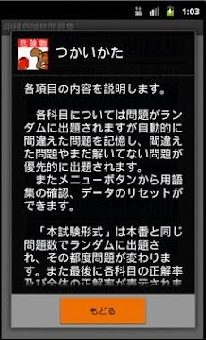 甲種危険物取扱者問題集 りすさんシリーズのおすすめ画像4