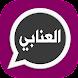وتس عمر العنابي 2021 الاصلي - Androidアプリ