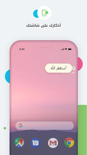 Auto- Athkar for muslims  Screenshots 7