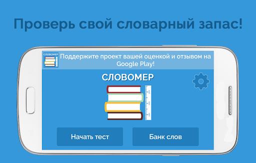 Словомер Тест. Словарный Запас 1.4 screenshots 1