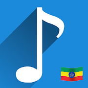 አሪፍ : Music Ethiopia
