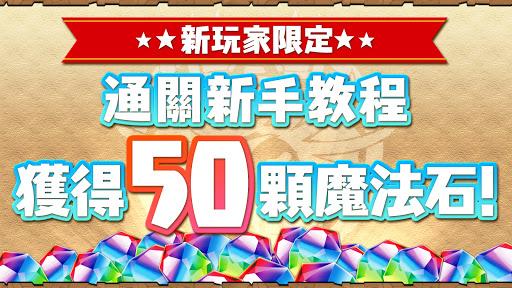 Puzzle & Dragons(龍族拼圖)  screenshots 3