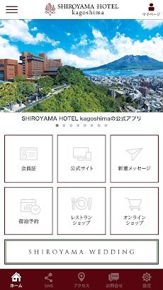 SHIROYAMA HOTEL kagoshimaのおすすめ画像2