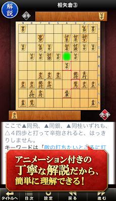 みんなの将棋教室Ⅲ ~上級戦法を研究し目指せ初段~のおすすめ画像2