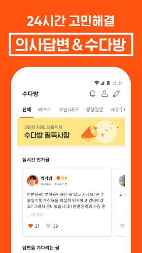 GangnamUnni - Cosmetic Surgery & Reviews apktram screenshots 6
