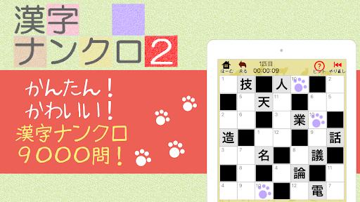 u6f22u5b57u30cau30f3u30afu30eduff12uff5eu30cbu30e3u30f3u30d1u30bau6f22u5b57u30afu30edu30b9u30efu30fcu30c9uff01u304bu308fu3044u3044u30cdu30b3u306eu6f22u5b57u30d1u30bau30ebu30b2u30fcu30e0u3067u8133u30c8u30ecu3057u3088u3046  screenshots 11