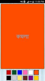 Bangla Kids Learning App
