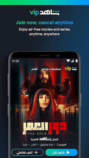 ufeb7ufe8eufeebufeaa - Shahid android2mod screenshots 2